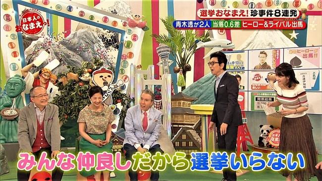 赤木野々花~先週の日本人のおなまえっ!での横チチが柔らかそうで興奮!0006shikogin