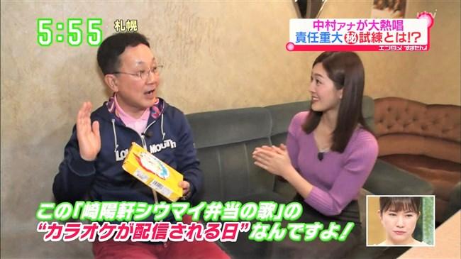 中村秀香~アナウンサー向上委員会ギューンでのオッパイの膨らみが極エロ!0015shikogin