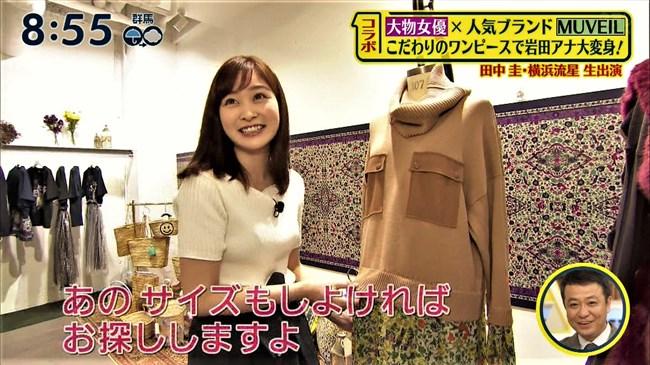 岩田絵里奈~シューイチでのニット服オッパイがエロ可愛過ぎて何度観ても興奮!0002shikogin
