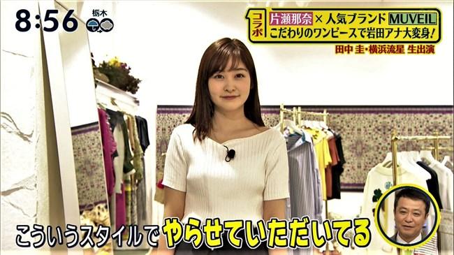 岩田絵里奈~シューイチでのニット服オッパイがエロ可愛過ぎて何度観ても興奮!0008shikogin
