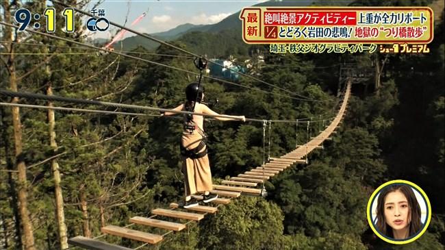 岩田絵里奈~シューイチで吊り橋を渡るロケでヒップ突き出しパン線丸見え!0013shikogin