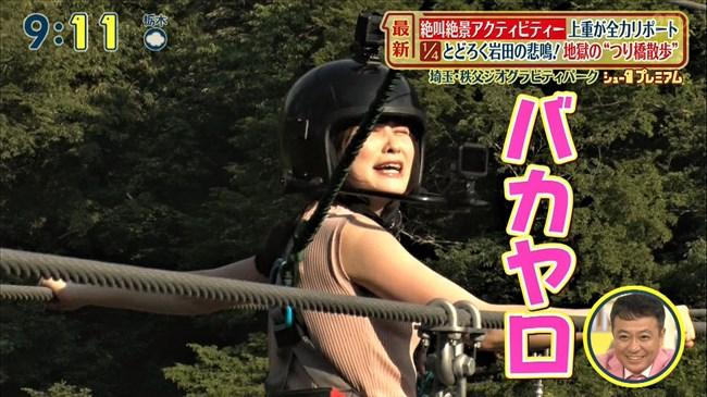 岩田絵里奈~シューイチで吊り橋を渡るロケでヒップ突き出しパン線丸見え!0004shikogin