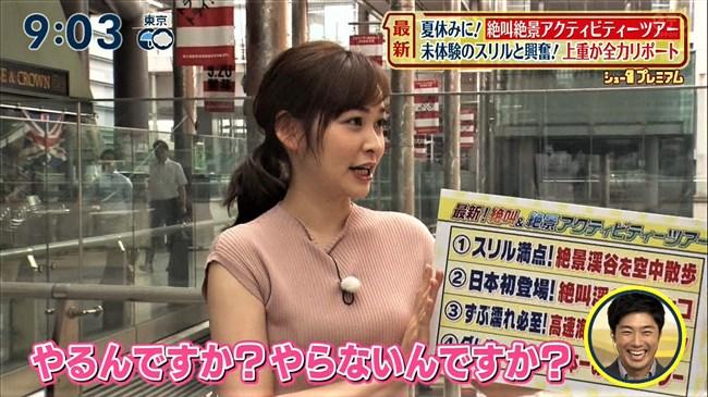 岩田絵里奈~シューイチで吊り橋を渡るロケでヒップ突き出しパン線丸見え!0006shikogin