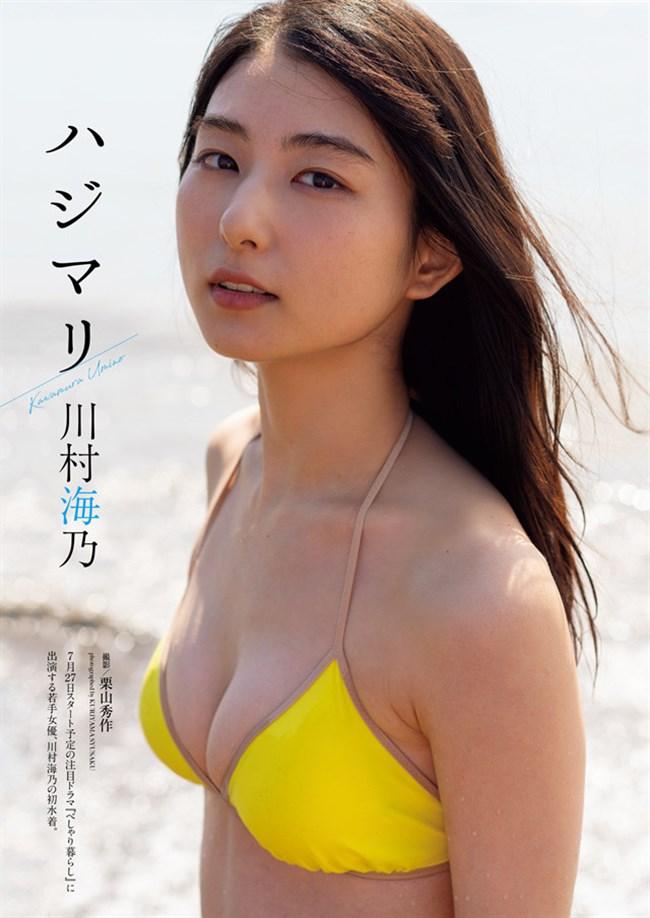 川村海乃~週プレの初水着グラビアは思った以上にエロ美しくて最高だ!0002shikogin