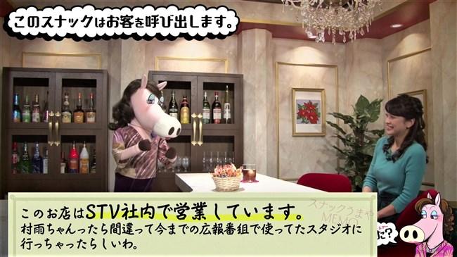 村雨美紀~札幌テレビの美人アナがニット服で巨乳アピールの極エロな姿!0005shikogin