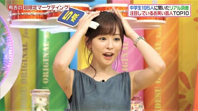 皆藤愛子~ヒルナンデス!でワキマンコ全開にして驚いた顔が可愛過ぎ!0009shikogin