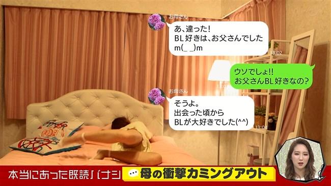 綱島恵里香~再現ドラマでの短パン姿マンチラがエロ可愛くて突然評判に!0010shikogin