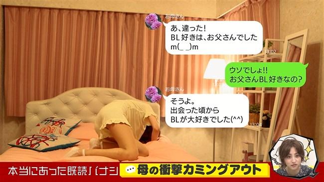 綱島恵里香~再現ドラマでの短パン姿マンチラがエロ可愛くて突然評判に!0011shikogin