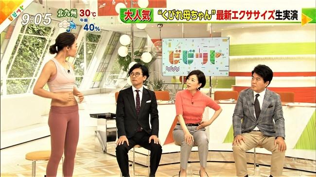 村田友美子~ビビットで美熟女エクササイズに国分が興奮し股間を押さえる!0003shikogin