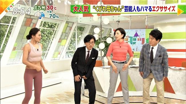 村田友美子~ビビットで美熟女エクササイズに国分が興奮し股間を押さえる!0006shikogin
