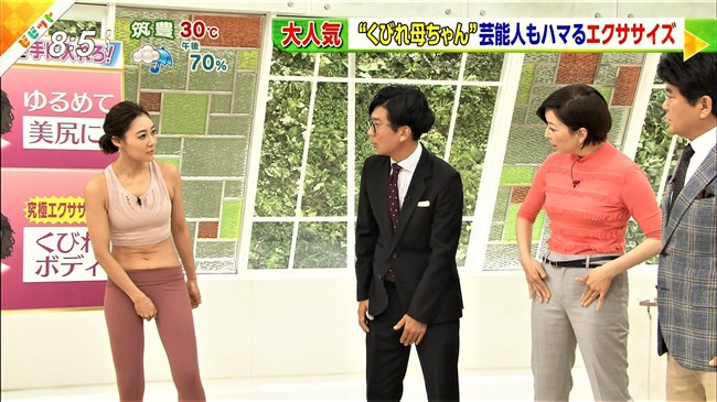 村田友美子~ビビットで美熟女エクササイズに国分が興奮し股間を押さえる!0007shikogin