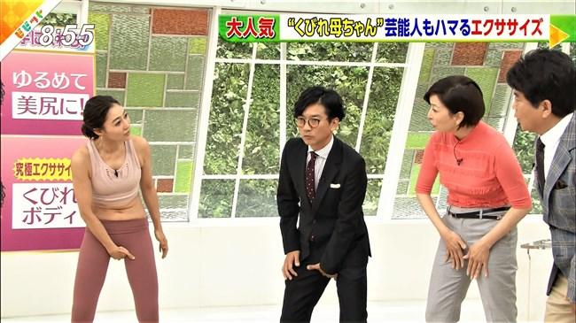 村田友美子~ビビットで美熟女エクササイズに国分が興奮し股間を押さえる!0009shikogin