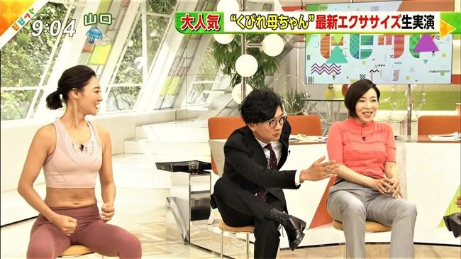 村田友美子~ビビットで美熟女エクササイズに国分が興奮し股間を押さえる!0013shikogin