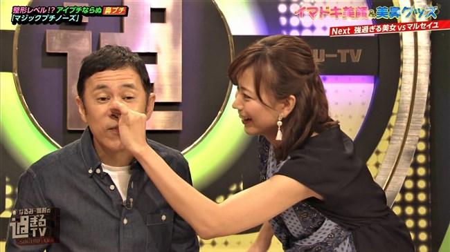 斎藤真美~過ぎるTVでの顔のドアップがエロ可愛い!ノースリーブ姿も最高!0009shikogin