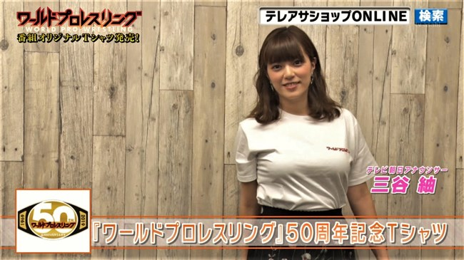 三谷紬~Tシャツ胸元の異常な膨らみ&やべっちFCとAbemaTVノースリーブ!0005shikogin