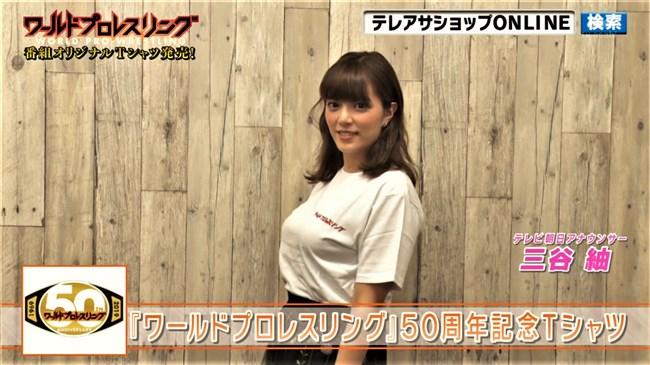 三谷紬~Tシャツ胸元の異常な膨らみ&やべっちFCとAbemaTVノースリーブ!0002shikogin