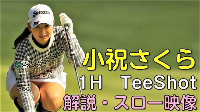 小祝さくら~女子ゴルフ界の若手新星!オッパイ大きくてムッチリボディー!0009shikogin