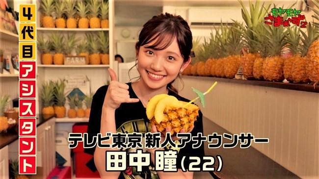 田中瞳~モヤさま新アシスタントがいきなり無防備な前屈み胸チラを!0002shikogin