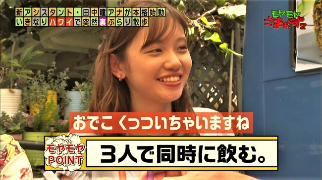 田中瞳~モヤさま新アシスタントがいきなり無防備な前屈み胸チラを!0010shikogin