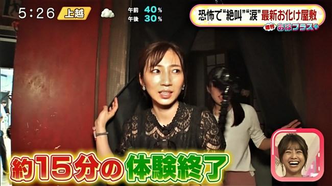 内田敦子~お化け屋敷レポで白ピタパンでヒップ強調!黒パンティー?0011shikogin
