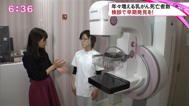 垣内麻里亜~乳がん検診レポートを受けオッパイをモニター越しで見せた!0010shikogin