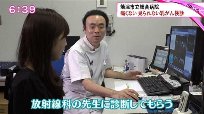 垣内麻里亜~乳がん検診レポートを受けオッパイをモニター越しで見せた!0006shikogin
