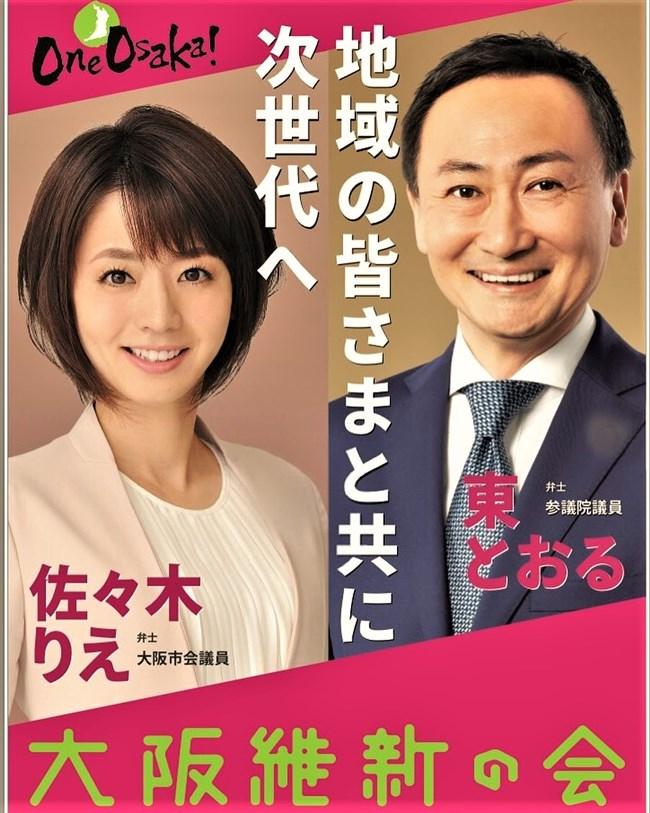 佐々木梨絵~大阪市議会員が過去にココまでエグい着エロやってたなんて驚き!0002shikogin