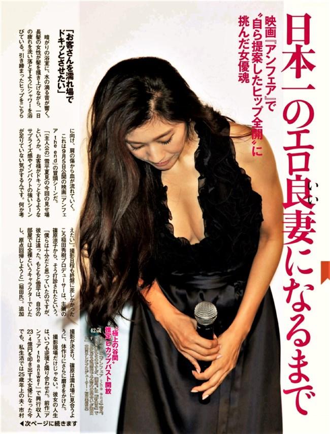 篠原涼子~授賞式などで見せた巨乳アピールのノーブラドレス姿に超興奮!0009shikogin