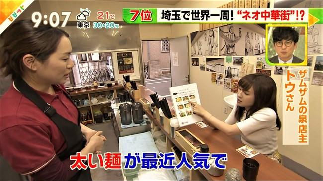 伊東楓~ビビットでニット服姿で胸の膨らみを見せ太麺を頬張る姿がエロ過ぎ!0002shikogin