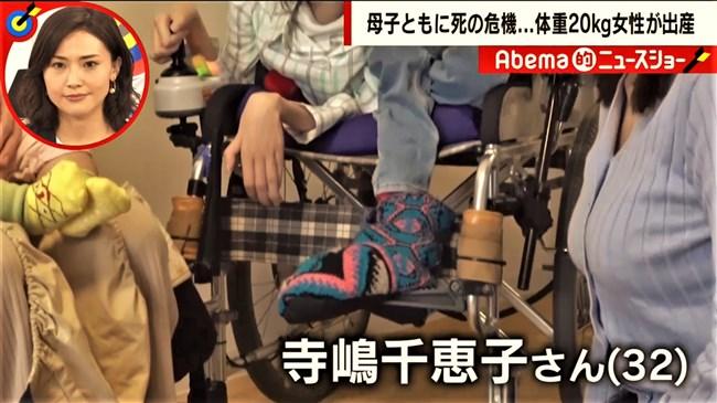 三谷紬~Abema的ニュースショーでの迫力ある横チチはコレが文句無く限界!0005shikogin