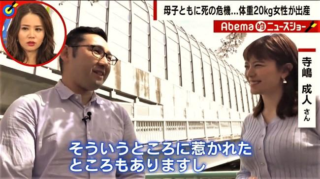 三谷紬~Abema的ニュースショーでの迫力ある横チチはコレが文句無く限界!0006shikogin