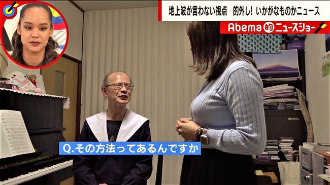 三谷紬~Abema的ニュースショーでの迫力ある横チチはコレが文句無く限界!0007shikogin
