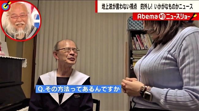 三谷紬~Abema的ニュースショーでの迫力ある横チチはコレが文句無く限界!0008shikogin