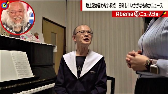 三谷紬~Abema的ニュースショーでの迫力ある横チチはコレが文句無く限界!0009shikogin