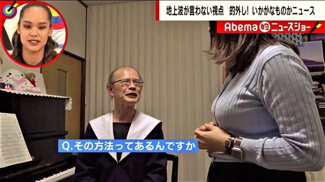 三谷紬~Abema的ニュースショーでの迫力ある横チチはコレが文句無く限界!0010shikogin