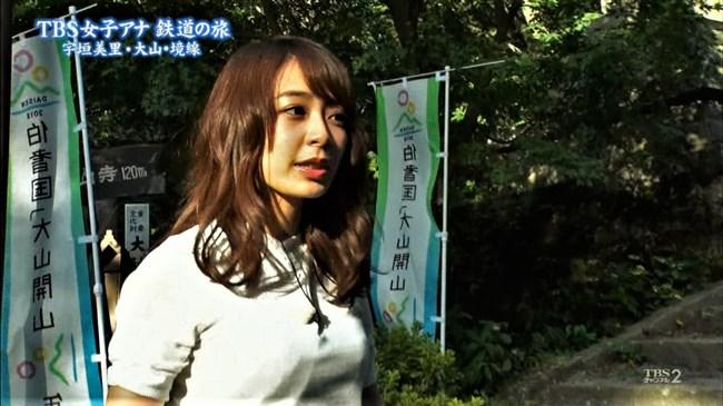 宇垣美里~女子アナ鉄道の旅での白ニット服オッパイの膨らみと悩ましい太もも!0007shikogin