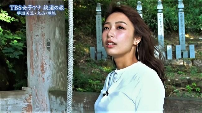 宇垣美里~女子アナ鉄道の旅での白ニット服オッパイの膨らみと悩ましい太もも!0010shikogin
