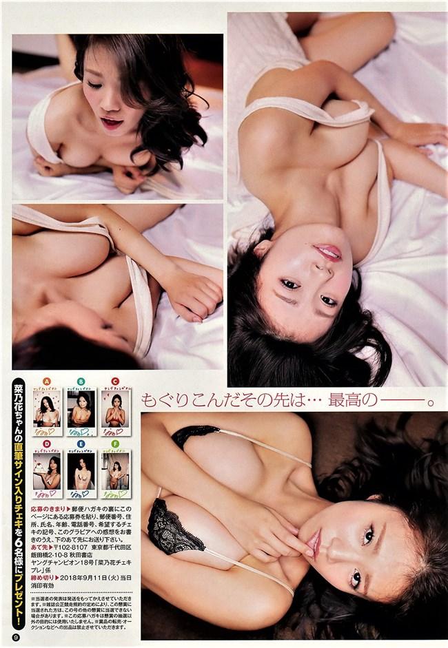 菜乃花~ヤングチャンピオンの最新水着グラビアは激チチ爆発の超エロボディー!0010shikogin