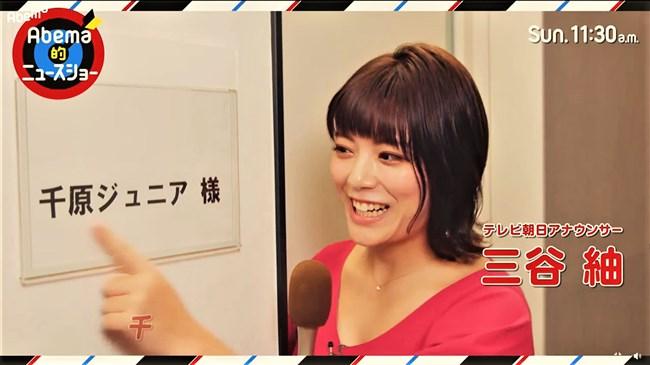 三谷紬~Abema-TVのCMで巨乳丸出し!しかも前屈みでたわわな乳房がバッチリ見えた!0002shikogin