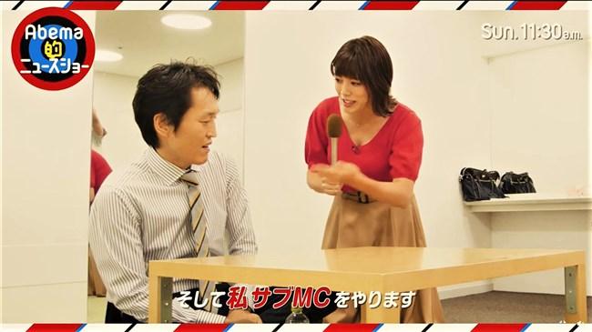 三谷紬~Abema-TVのCMで巨乳丸出し!しかも前屈みでたわわな乳房がバッチリ見えた!0009shikogin