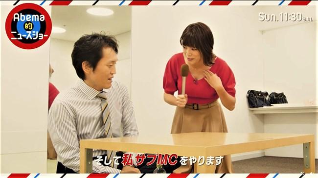 三谷紬~Abema-TVのCMで巨乳丸出し!しかも前屈みでたわわな乳房がバッチリ見えた!0010shikogin