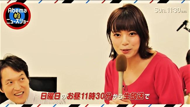三谷紬~Abema-TVのCMで巨乳丸出し!しかも前屈みでたわわな乳房がバッチリ見えた!0011shikogin
