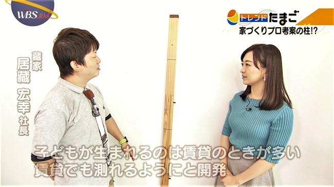 片渕茜~ワールドビジネスサテライトでの白ニット服の超エロい胸の膨らみ!0004shikogin