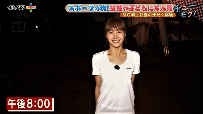 渕上彩夏~熊本朝日放送のくまパワ+で張り切り過ぎて胸チラとパン線を見せまくり!0015shikogin