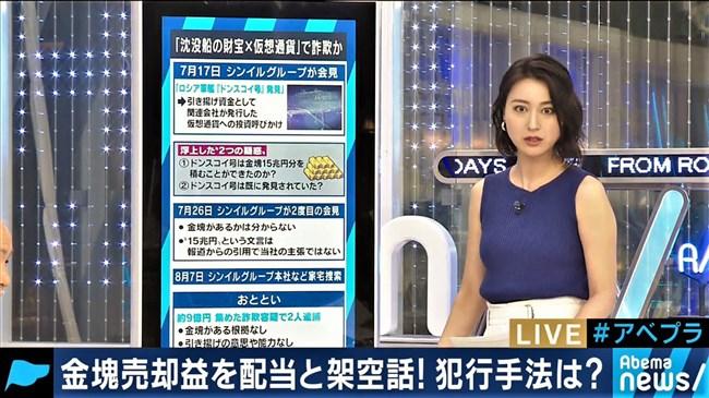 小川彩佳~AbemaPrimeでの超セクシーなノースリーブのニット服にノックアウト!0004shikogin