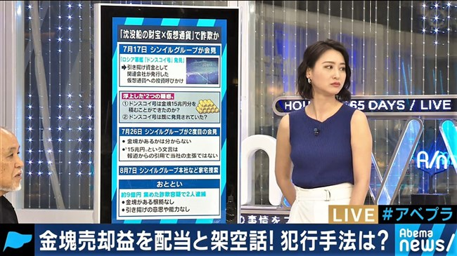 小川彩佳~AbemaPrimeでの超セクシーなノースリーブのニット服にノックアウト!0005shikogin