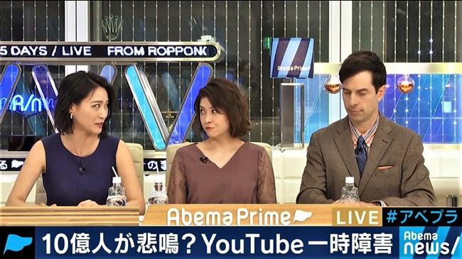 小川彩佳~AbemaPrimeでの超セクシーなノースリーブのニット服にノックアウト!0010shikogin
