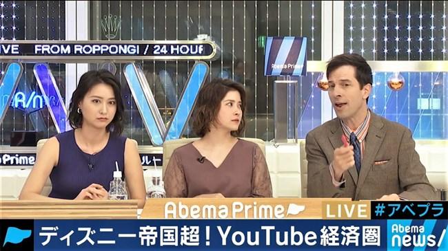 小川彩佳~AbemaPrimeでの超セクシーなノースリーブのニット服にノックアウト!0011shikogin