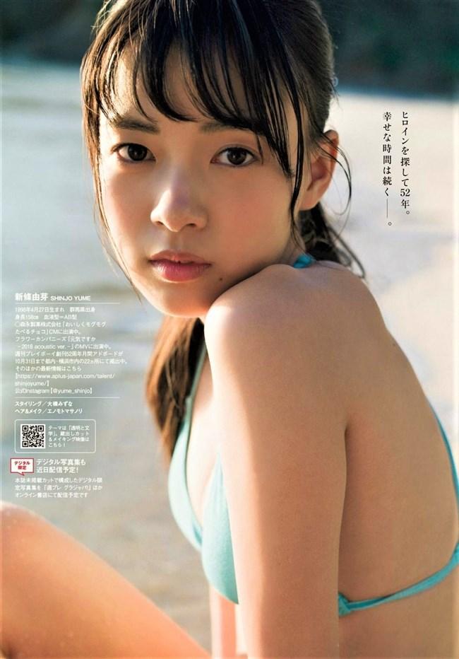 新篠由芽~週プレの初水着グラビアにドキリ!超美少女でオッパイも大きく逸材!0010shikogin