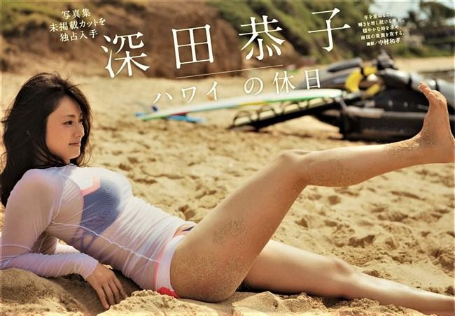 深田恭子~週刊現代に袋とじで掲載された写真集でも未公開の水着未発表フォト!0002shikogin